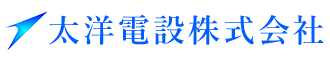 太洋電設株式会社